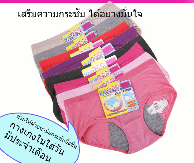 กางเกงในเอวต่ำเสริมความกระชับเหมาะกับวันมีประจำเดือน เซต 4 ตัว ( เทา , ชมพู , ดำ , เนื้อ )