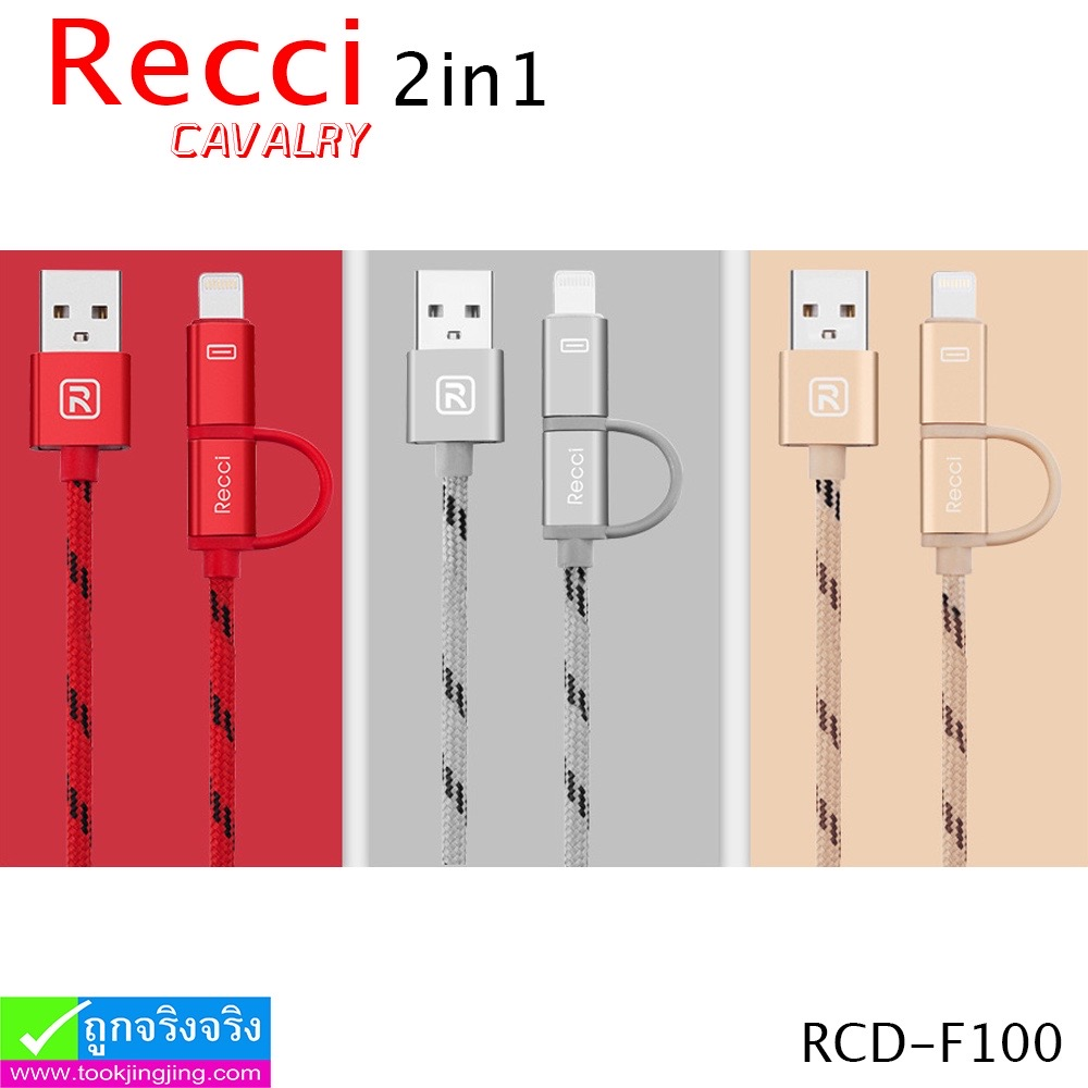 สายชาร์จ 2in1 Recci RCD-F100 Micro USB/iPhone 5,6 ราคา 90 บาท ปกติ 300 บาท