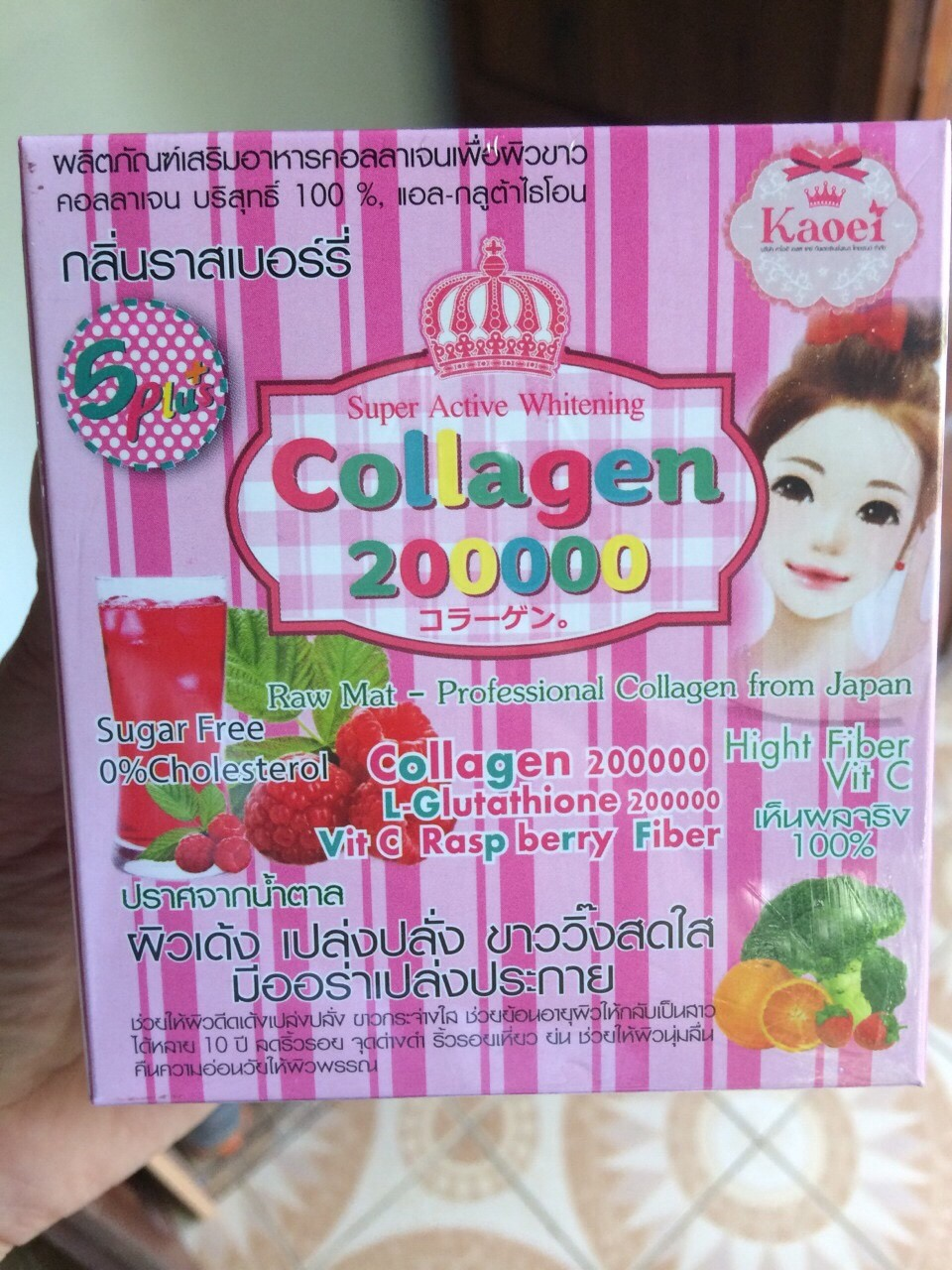 คอลลาเจน200000 Super active whitening collagen