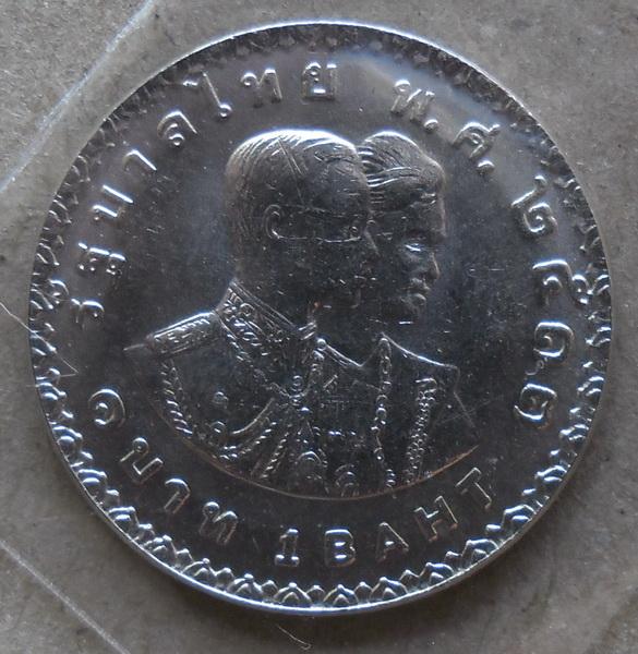 เหรียญ 1 บาท เอเชียนเกมส์ 1970 ครั้งที่6 ปี2513