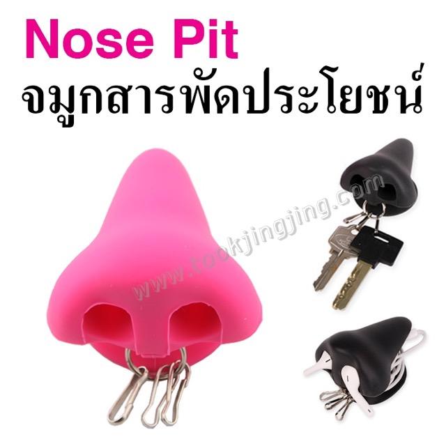 จมูกสารพัดประโยชน์ Nose Pit Multifunction Holder ราคา 29-35 บาท ปกติ 190 บาท