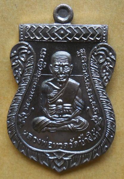 หลวงปู่ทวด ฉลองเลื่อนสมณศักดิ์ ๔๘/๕๗ พ่อท่านพรหม วัดพลานุภาพ เนื้อทองชนวน