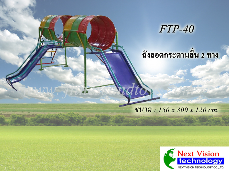 FTP-40 ถังลอดกระดานลื่น 2 ทาง