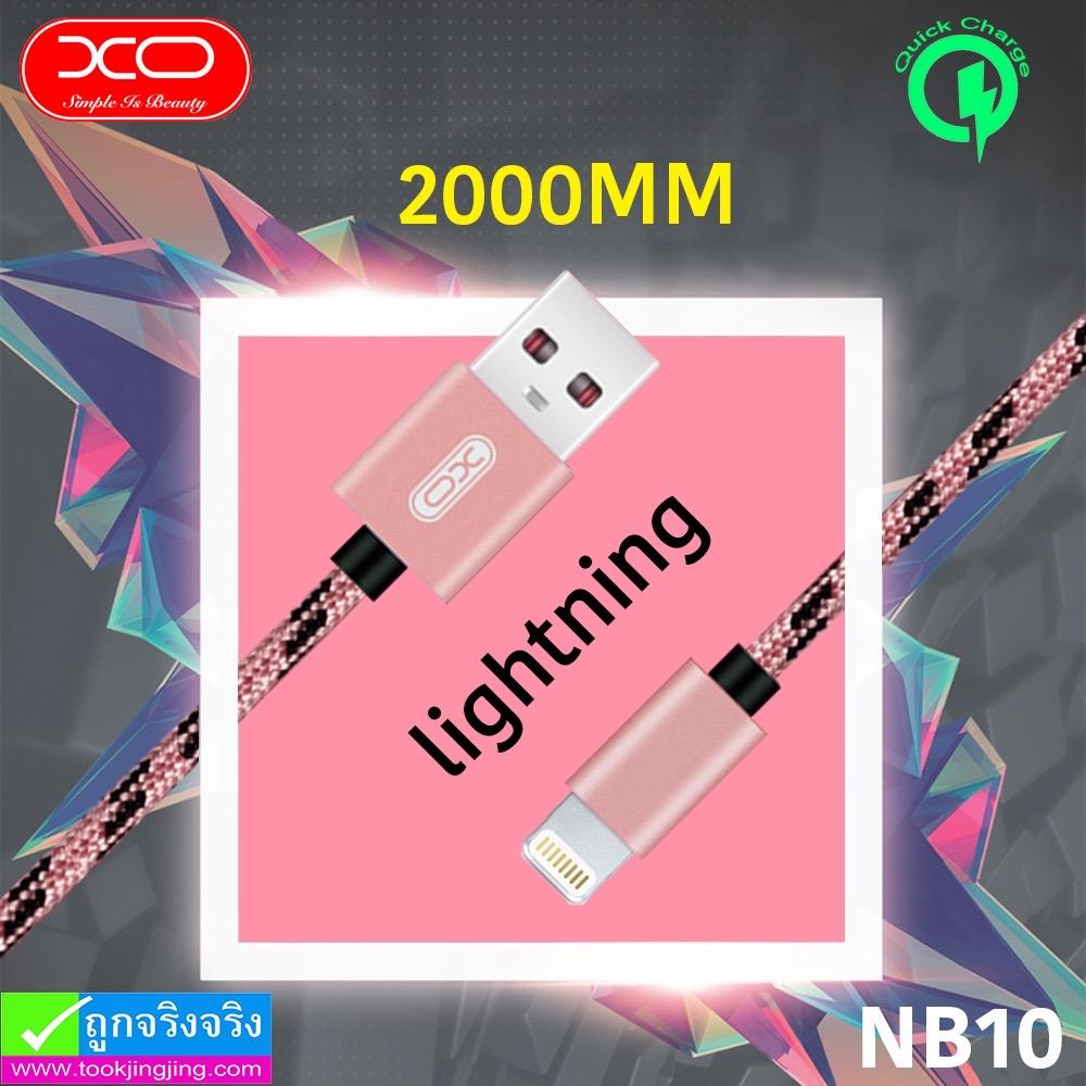สายชาร์จ XO NB10 iPhone (2 เมตร) ราคา 90 บาท ปกติ 230 บาท