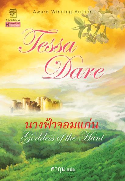 นางฟ้าจอมแก่น (Goddess of The Hunt) / Tessa Dare / ศากุน