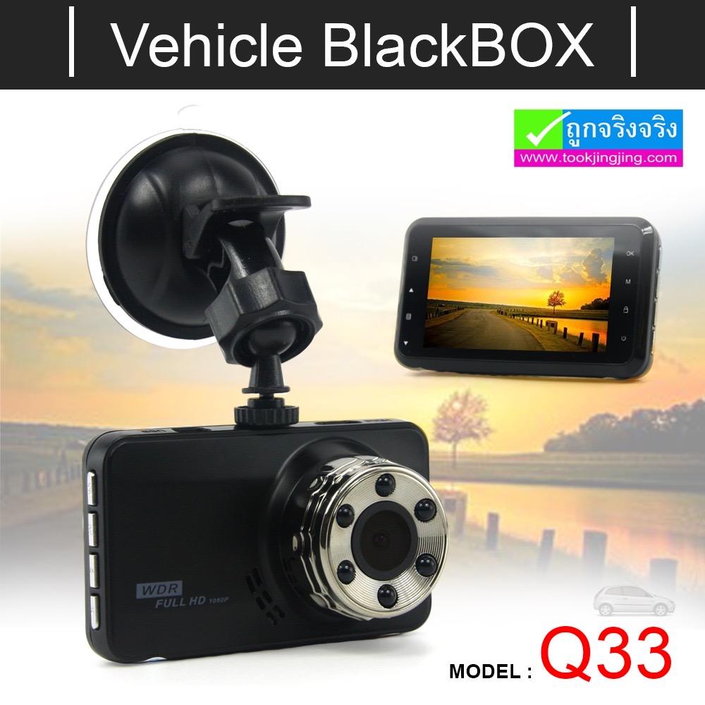 กล้องติดรถยนต์ Q33 Vehicle BlackBox DVR ลดเหลือ 840 บาท ปกติ 2,100 บาท