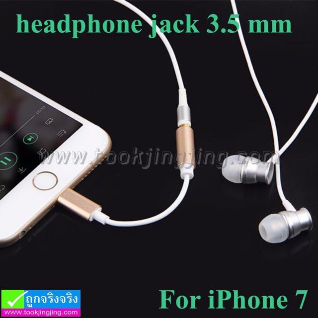 สายหูฟัง Headphone jack AUX 3.5mm A-01 iPhone 7 ราคา 59 บาท ปกติ 190 บาท