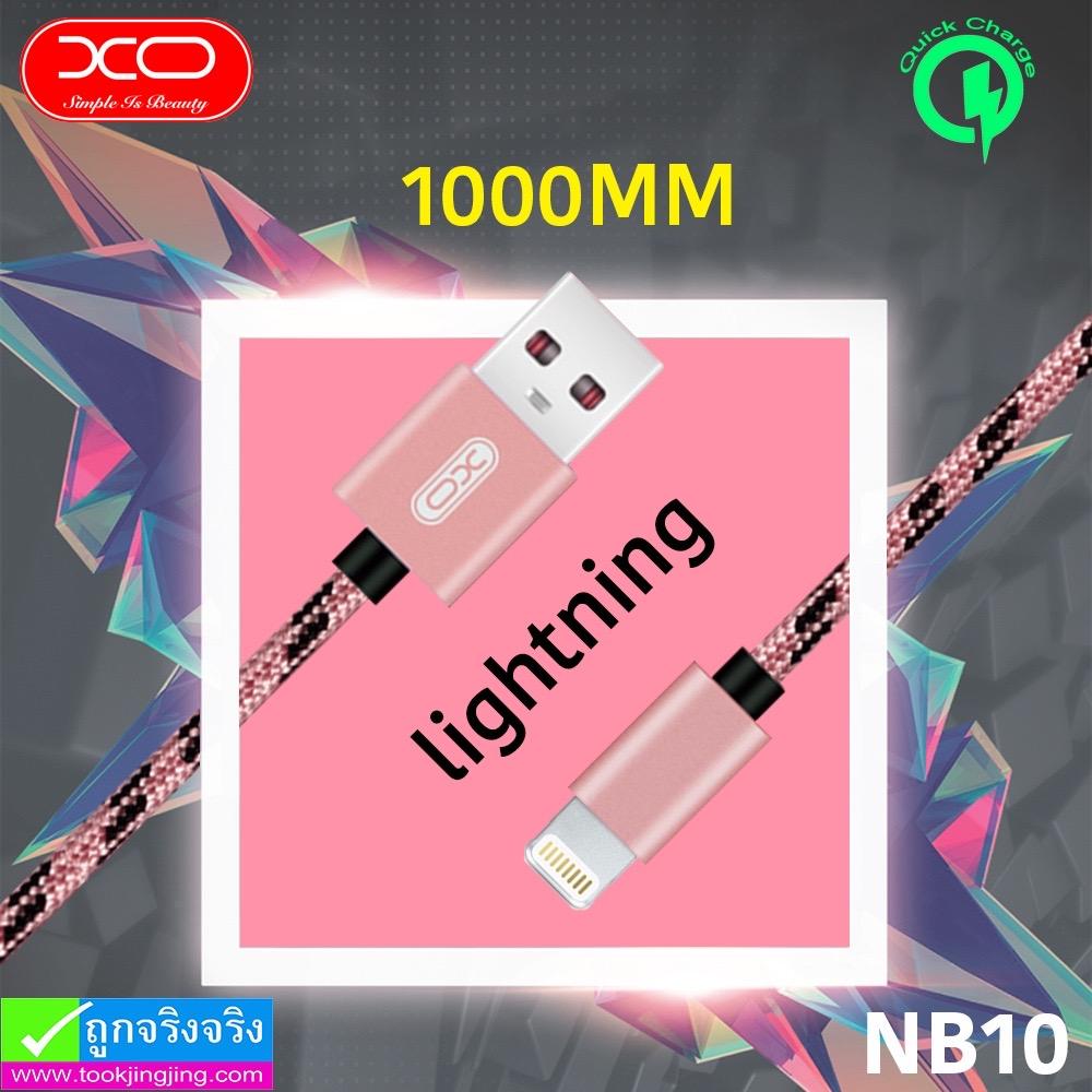 สายชาร์จ XO NB10 iPhone (1 เมตร) ราคา 65 บาท ปกติ 160 บาท