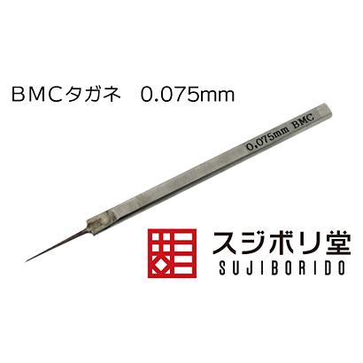 มีดเดินลาย BMC 0.075 mm.