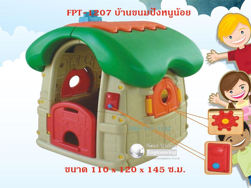 FPT-1207 บ้านขนมปังหนูน้อง (มีกริ่งหน้าบ้าน)