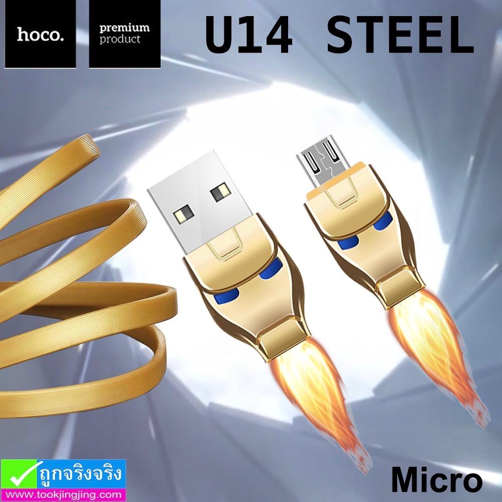 สายชาร์จ hoco U14 Micro ราคา 110 บาท ปกติ 275 บาท