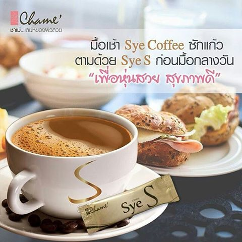 กาแฟ Sye Coffee Plus