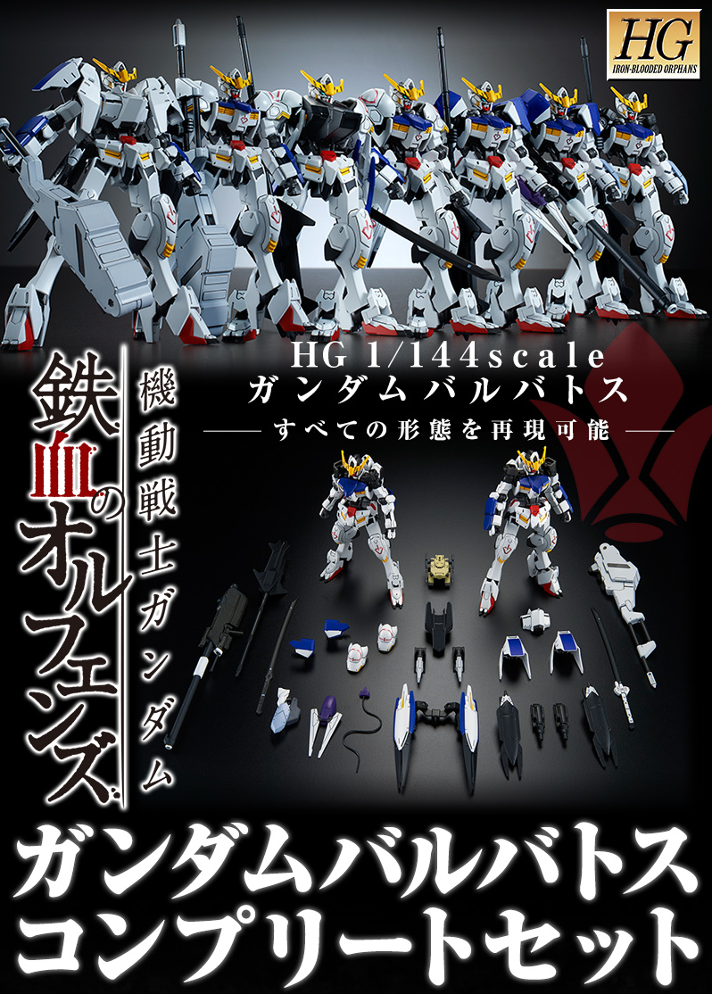 [P-Bandai] HG 1/144 Gundam Barbatos Completed Set