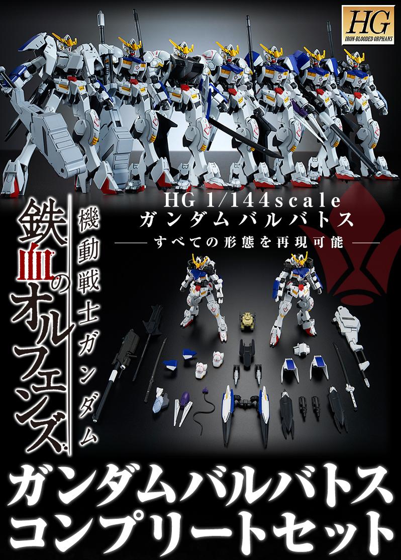 [P-Bandai] HG 1/144 Gundam Barbatos Completed Set