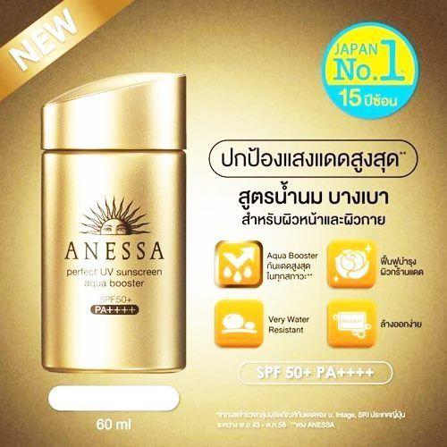 Shiseido Anessa Perfect UV Sunscreen SPF50 PA++++ 60 ml. (Japan)