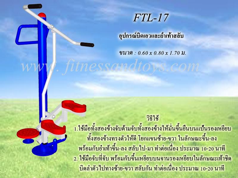 FTL-17 อุปกรณ์บิดเอวและย่ำเท้าสลับ