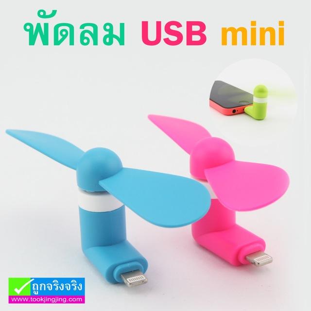 พัดลม USB mini (หัว iPhone 5) ลดเหลือ 85 บาท ปกติ 220 บาท