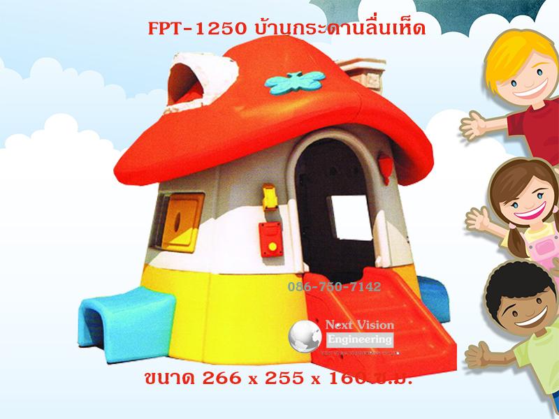 FPT-1250 บ้านกระดานลื่นเห็ด