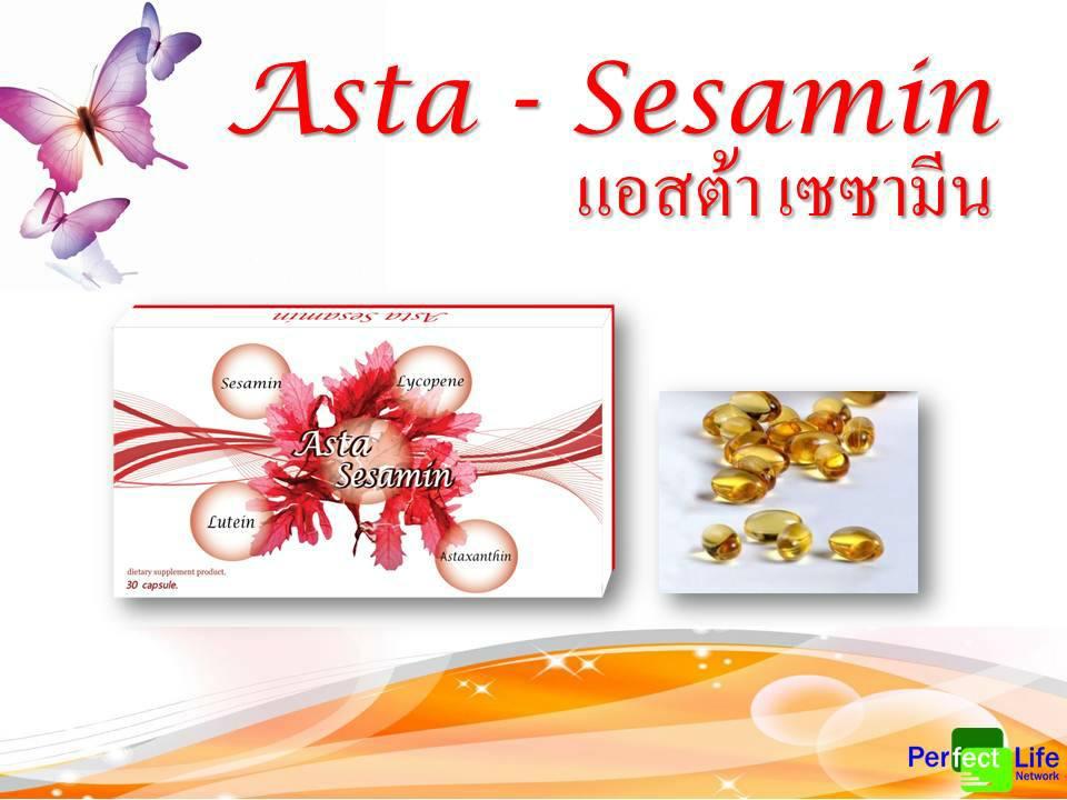Asta Sesamin แอสต้าร์-เซซามิน
