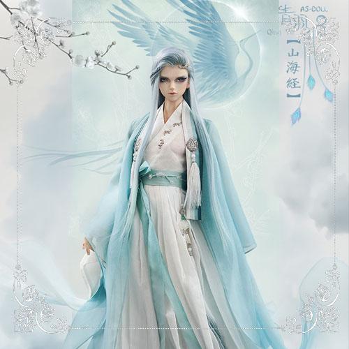 74 cm. Qing Yu Set - Lan