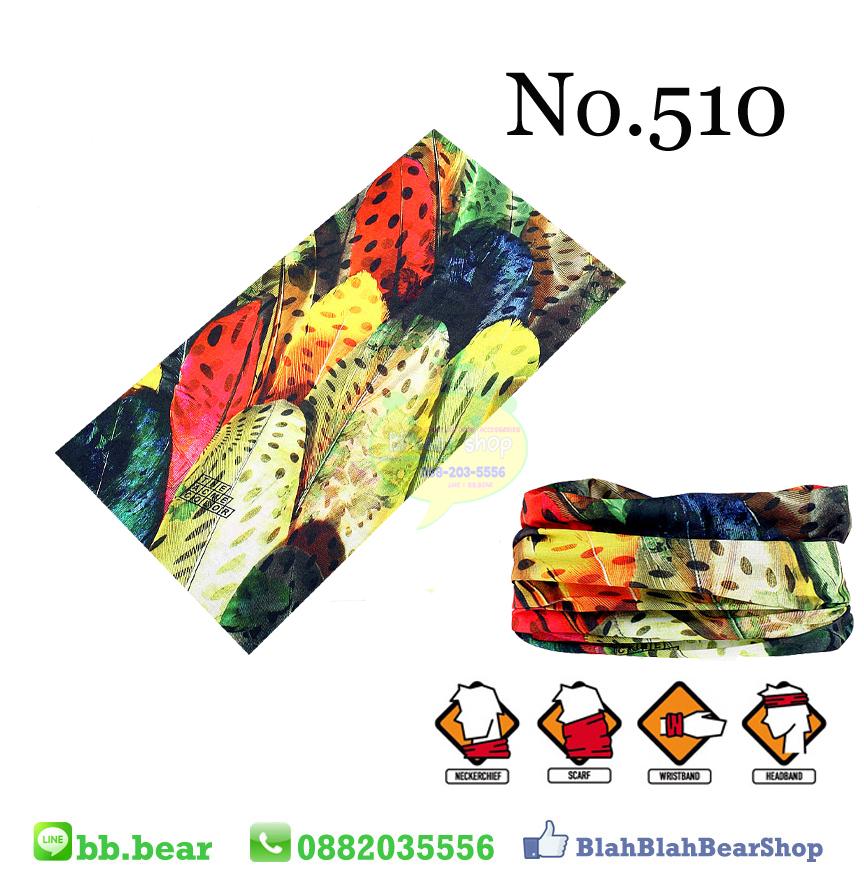 ผ้าบัฟ - No.510