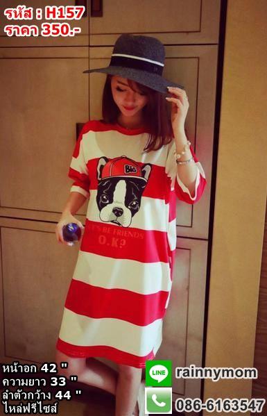 #เสื้อยืดคลุมท้องลายใหม่ หน้าน้องหมาพิทบู สีแดงสลับขาว น่ารักค่ะใส่เป็นกึ่งเดรสได้เลยค่ะ