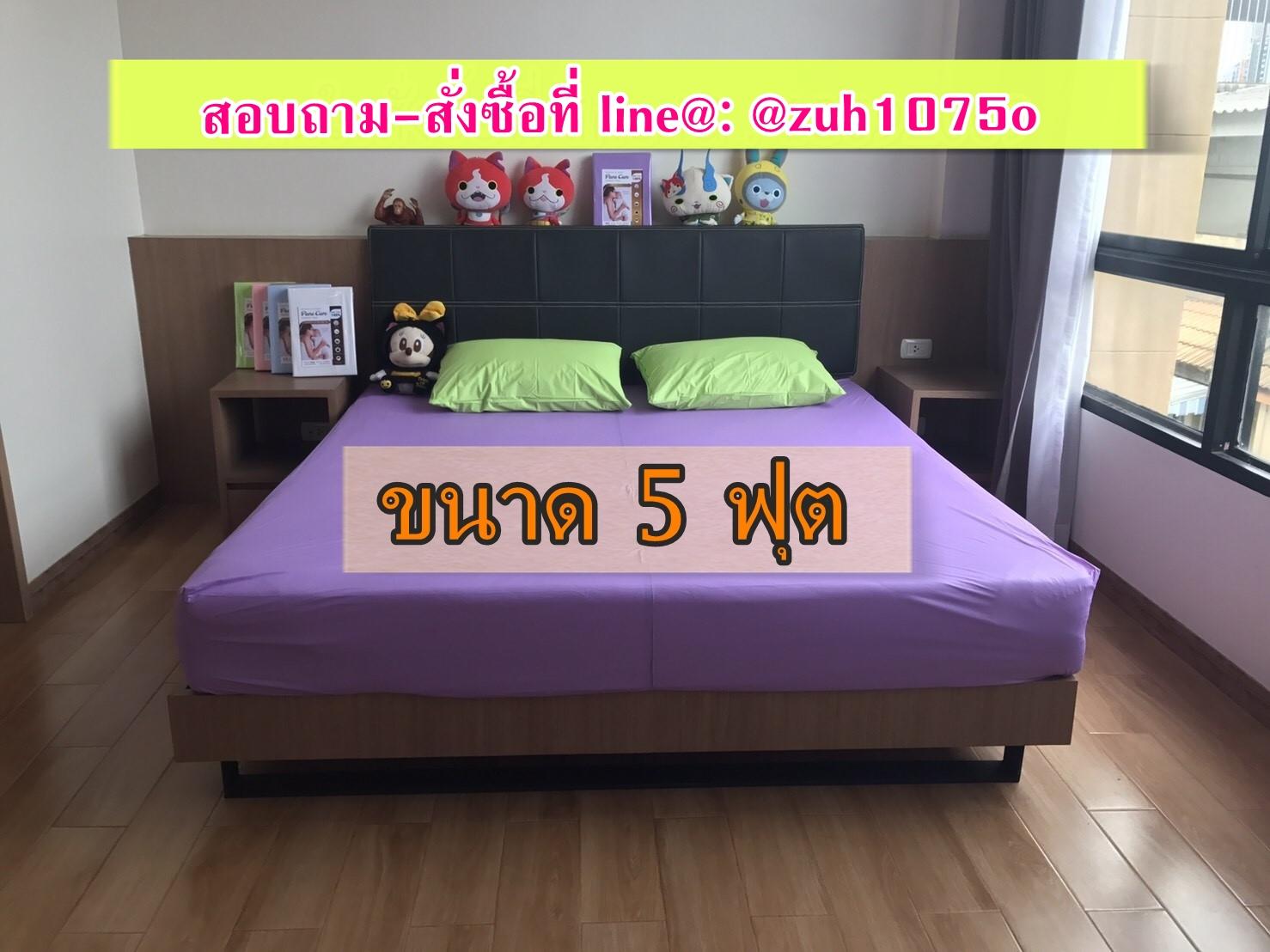 สีม่วง 5ฟุต ผ้าคลุมเตียง ผ้าปูเตียง ผ้าปูที่นอนกันน้ำ กันฉี่ กันไรฝุ่น กันเปื้อน 390บาท