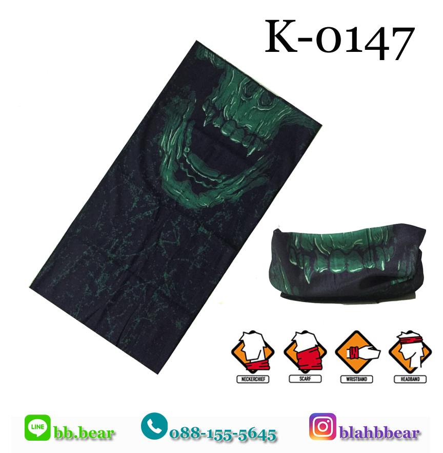 ผ้าบัฟ - K0147