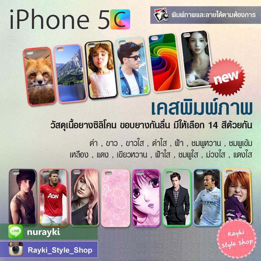 เคสพิมพ์ภาพ iPhone 5C