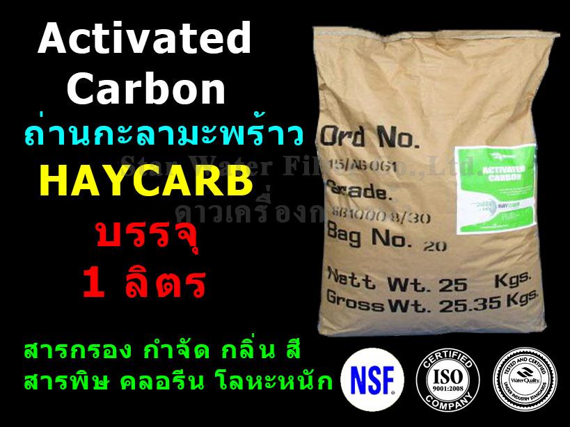 สารกรองน้ำ Activated Coconut shell Carbon อย่างดี Haycarb 1 ลิตร Carbokarn