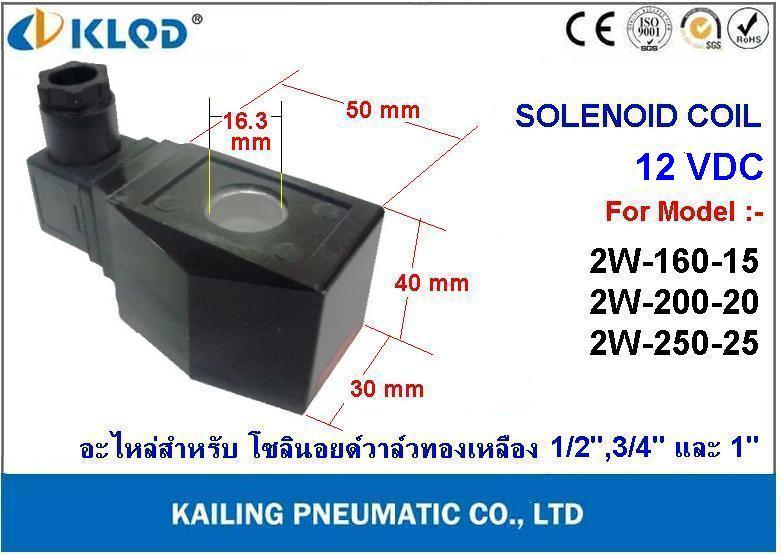 คอยล์ (Coil) 12 VDC สำหรับ Solenoid KLOD 1/2 นิ้ว, 3/4 นิ้ว, 1 นิ้ว
