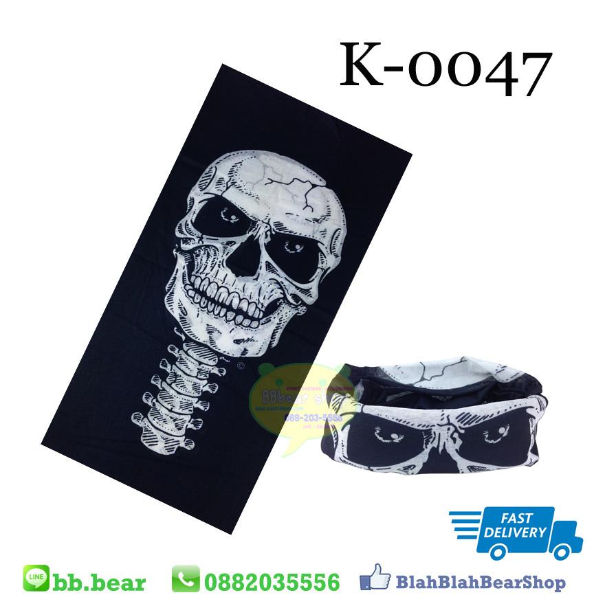 ผ้าบัฟ - K0047