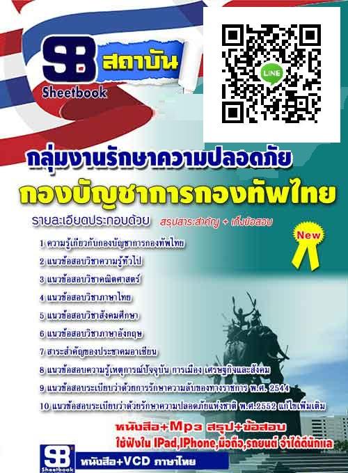 คู่มือสอบ กลุ่มงานรักษาความปลอดภัย กองบัญชาการกองทัพไทย