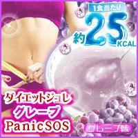 Diet Grape Panic SOS ใยอาหารรสองุ่นผสมHoodia กระบองเพชรลดความอยากอาหาร ไม่หิว อิ่ม เอวเล็ก ไร้พุง เฟริม บาง โดยไม่ทำร้ายสุขภาพค่ะ