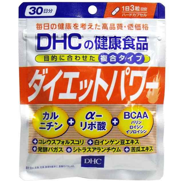 30วัน - DHC Diet Power อาหารเสริมยอดนิยมเรื่องลดน้ำหนักช่วยเผาผลาญไขมันด้วยวิตามินลดน้ำหนักถึง 10ชนิดจากญี่ปุ่นเร่งการเผาผลาญคาร์โบไฮเดต ช่วยย่อยสลายไขมัน ไม่ให้สะสมตามร่างกายและช่วย ขจัดไขมันสะสมตามร่างกายให้หมดไปจ้า และยัง detox ไปในตัวด้วยค่ะ