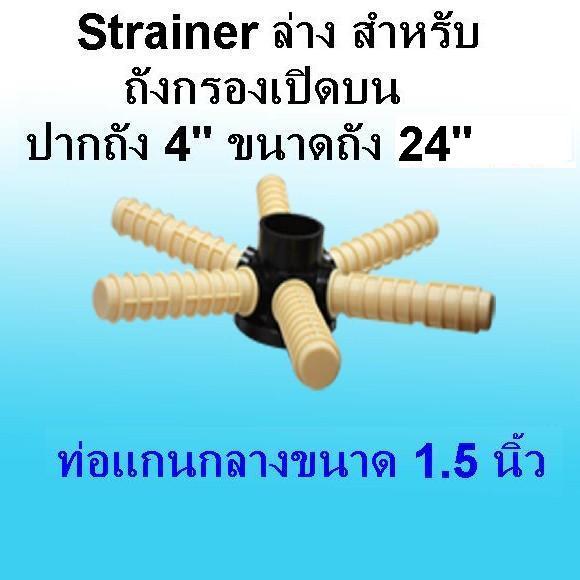 Strainer ล่าง สำหรับถังกรองเปิดบนปาก 4 นิ้ว ขนาดถัง 24 นิ้ว (HU6450)