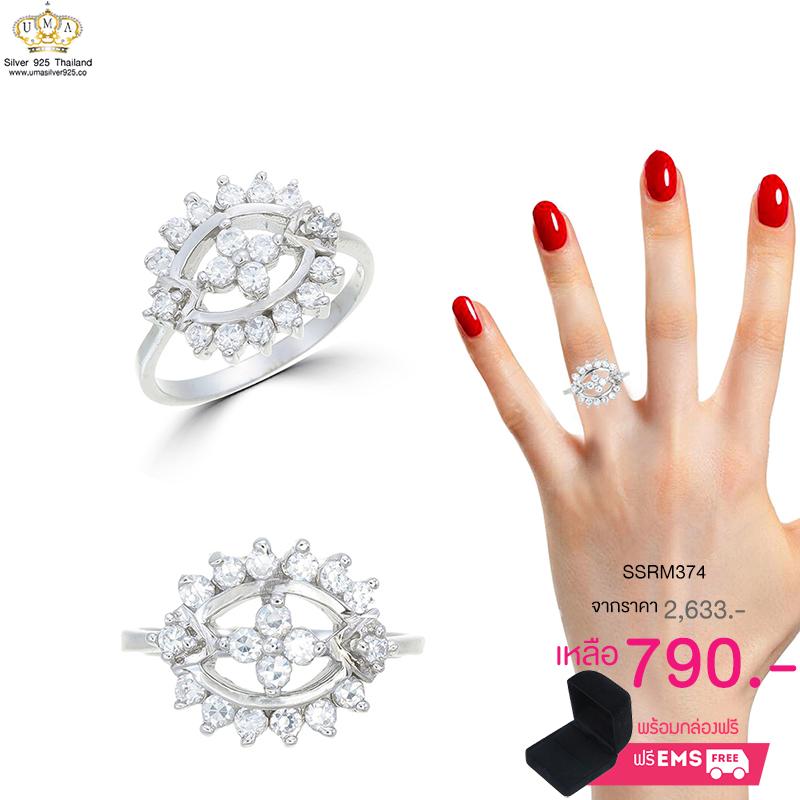 แหวนเงิน ประดับเพชร CZ แหวนทรงดอกไม้ ดีไซน์สวยเพิ่มความโดดเด่นให้กับเรียวนิ้ว ให้ลุคของคุณดูสง่า