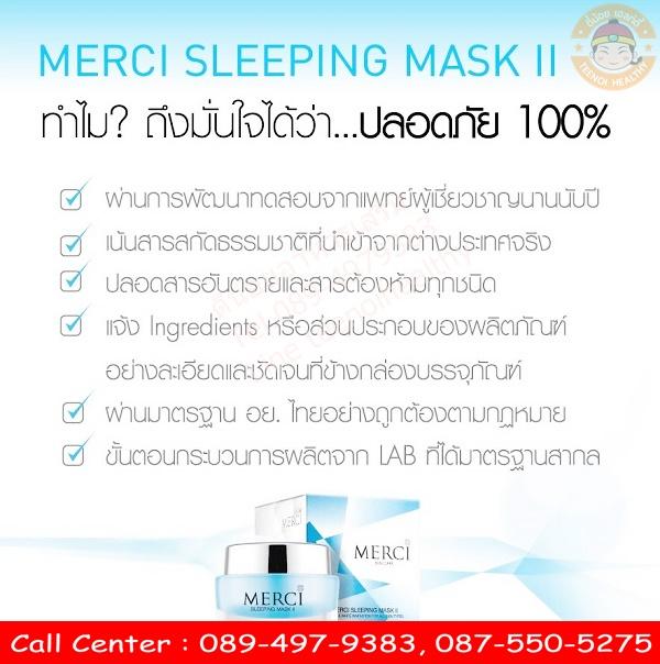 merci sleeping mask ii ราคา