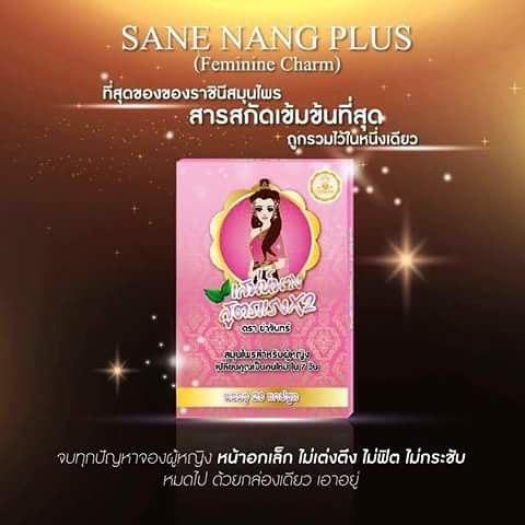 เสน่ห์นาง สูตรแรง x2 ตราย่าจันทร์ Sane nang Plus by Yachan Herb สมุนไพรสำหรับผู้หญิง เปลี่ยนคุณเป็นคนใหม่ ใน 7 วัน