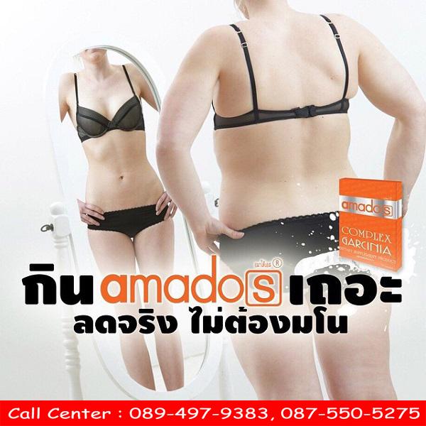 amado สีส้ม