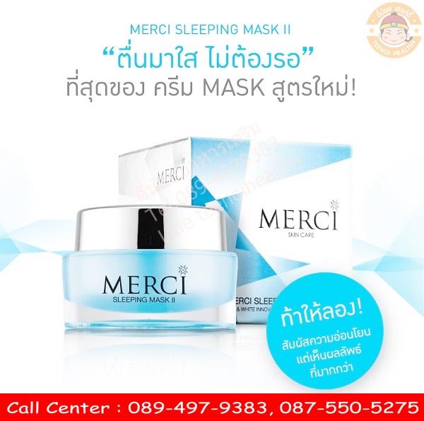merci sleeping mask ราคา