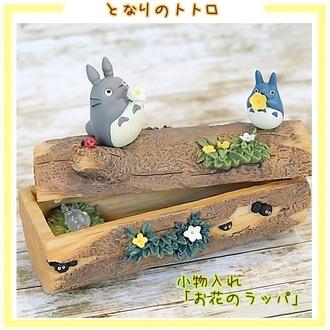 กล่องใส่ของ My Neighbor Totoro (ขอนไม้)
