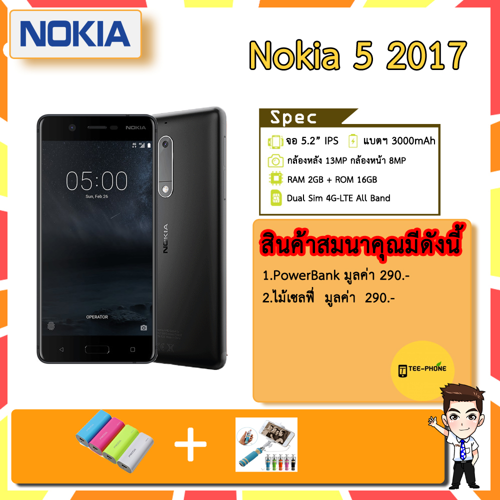 "Nokia 5 2017 5.2"" (RAM2GB+ROM16GB) แถมPowerBank+ไม้เซลฟี่"